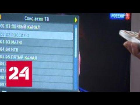 Цифровое телевещание дошло до глубинки - Россия 24