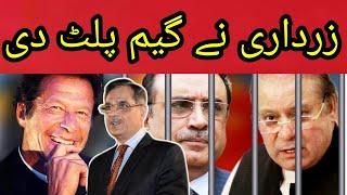Saqib Nisar And NAB Give Reaction on Leaked JIT Report on Asif Zardari Malik Riaz   Haqeeqat News