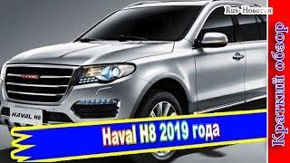 Авто обзор - Haval H8 2019 года: фирменный стиль и современная начинка