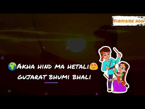 Akha hind Ma Hetali || Geeta rabari|| Lyrics video|| whatsapp status