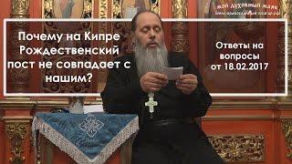 Почему на Кипре Рождественский пост не совпадает с нашим?