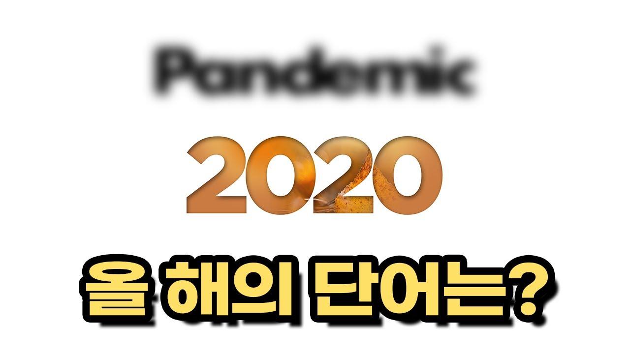 2020년 - 올해의 영어단어는?
