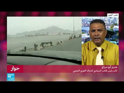 مدرم أبو سراج: نرحب بالدعوات لتوحيد الصف الجنوبي في اليمن لكن دون إملاءات  - نشر قبل 2 ساعة