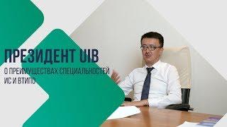 Фото Президент U B о преимуществах специальностей ИС и ВТиПО