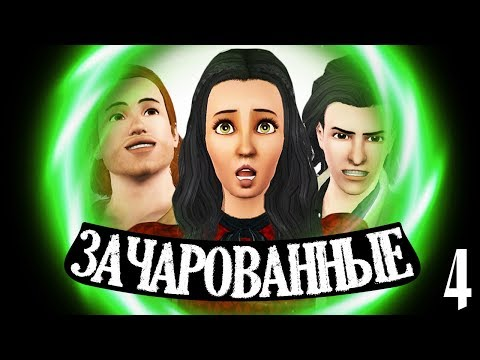 The Sims 3 Зачарованные | Подросток рожает #4