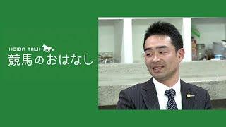 「競馬のおはなし」 2017年2月19日放送 出演者:見栄晴、西内荘(装蹄師)...