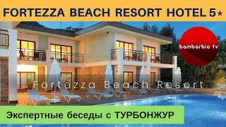 FORTEZZA BEACH RESORT HOTEL 5*, ТУРЦИЯ, Мармарис - обзор отеля | Экспертные беседы с ТУРБОНЖУР