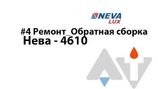 Neva 4610 reassemble Ta'mirlash#5 da