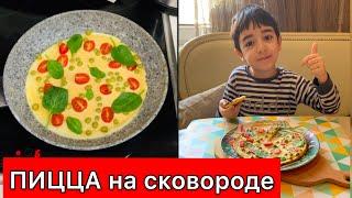 Рецепт пиццы за 10 минут. Пицца на сковороде . Простой рецепт . Как приготовить пиццу за 15 минут