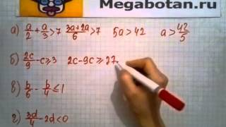 Номер 33 24 Алгебра 8 класс Мордкович
