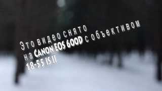 Видео снятое на Canon EOS 600D(Качество немного ухудшилось... (Смотреть только в HD), 2013-12-14T17:08:16.000Z)