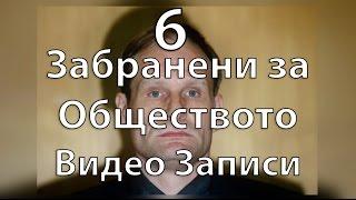 6 Забранени за Обществото Видео Записи