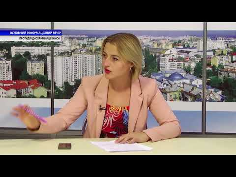 TV7plus: ОСНОВНИЙ ІНФОРМАЦІЙНИЙ ВЕЧІР ОБЛАСТІ . Запис від 14 серпня . Протидія дискримінації жінок .