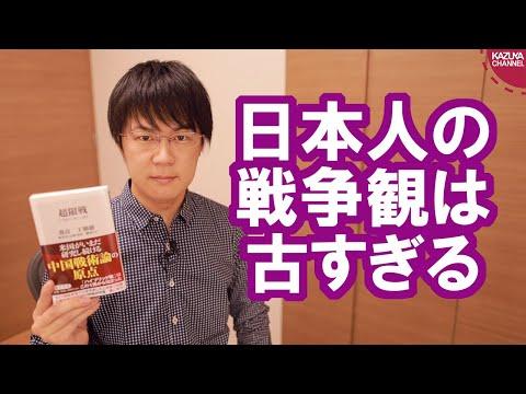 2020/02/01 超限戦/本ラインサロン12