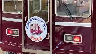 【デビュー30th記念第二弾】阪急8000F 復刻装飾にさらに検査明けピカピカで運用開始!