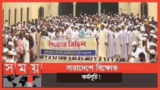 রাজধানীসহ সারাদেশে বিক্ষোভ কর্মসূচি পালন করছে হেফাজতে ইসলাম | Hefazat e Islam Bangladesh | Somoy TV