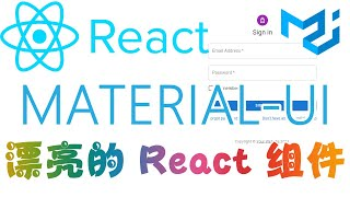 【React.js】MATERIAL UI - 漂亮的 React 组件,实现更快、更轻松的 Web 开发体验