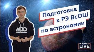 Подготовка к РЭ по астрономии