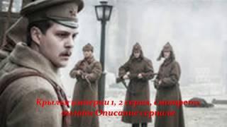 Крылья империи 1, 2 серия, смотреть онлайн Описание сериала 2017! Анонс! Премера