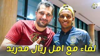 ماذا_قال_رودريغو__عندما_قابلته_؟_من_اكثر__لاعبي_البرازيل_غرورا__؟
