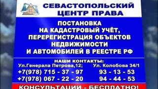 Севастопольский Центр Права Постановка на кадастровый учёт, перерегистрация объектов недвижимости(, 2015-04-14T06:55:32.000Z)