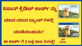 Kisan Credit Card: You Can Make KCC Instantly in These 5 Top Banks of the Country || ಕನ್ನಡದಲ್ಲಿ.