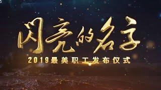 《闪亮的名字——2019最美职工发布仪式》 20190503| CCTV社会与法