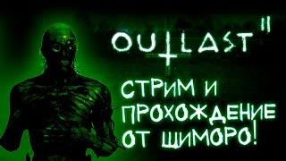 Outlast 2 - ПРОХОЖДЕНИЕ НА СТРИМЕ ОТ ШИМОРО! #1