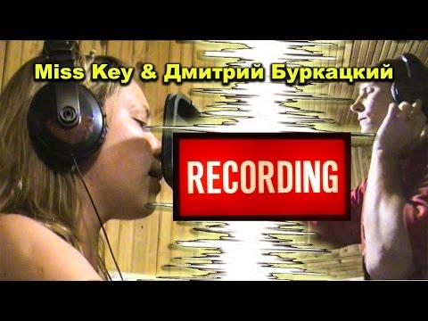 Miss Key & Дмитрий Буркацкий (Запись песни)