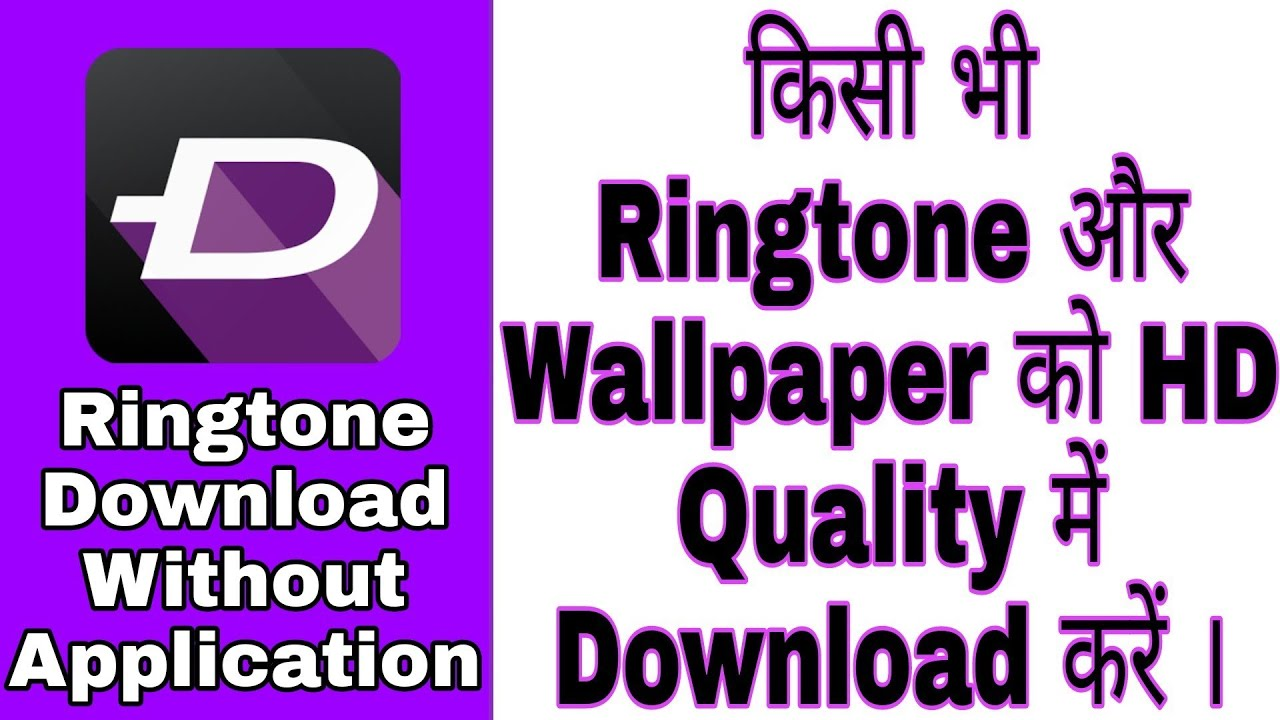How to Download Any Ringtone