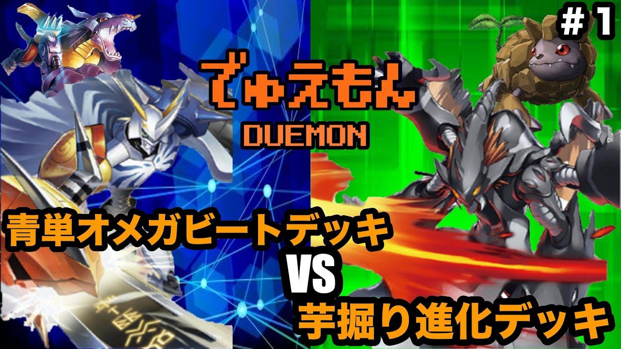 【デジモンカード】グランクワガーモン超進化!緑貫通デッキ ...