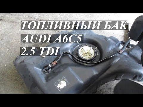 Топливный бак, его компоненты Audi A6C5 2.5 TDI. Передний привод.