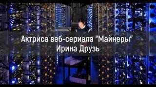 Актриса сериала Майнеры Ирина Друзь