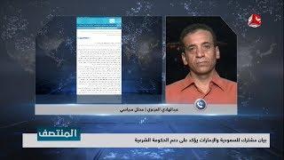 بيان مشترك للسعودية والإمارات يؤكد على دعم الحكومة الشرعية