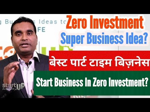 How to start Business with Zero Investment | Best Practice of affiliate Marketing |what is affiliate