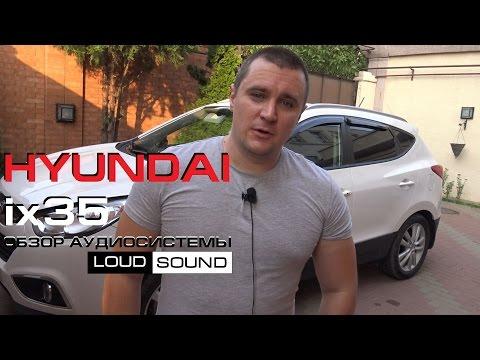 Hyundai ix35 Обзор аудиосистемы
