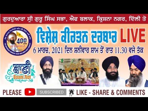 Live-Now-Gurmat-Kirtan-Samagam-From-Krishna-Nagar-Delhi-06-March-2021