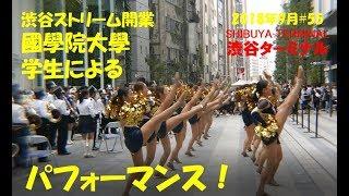 渋谷ストリーム開業國學院大學学生によるパフォーマンス!2018年9月#55