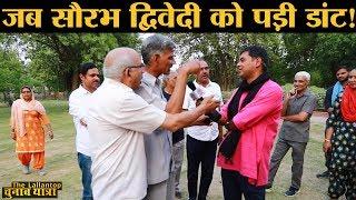 आधी बात सुनकर भड़क उठे पार्क में खड़े बुज़ुर्ग | Rohtak | BJP | Hooda | Loksabha 2019