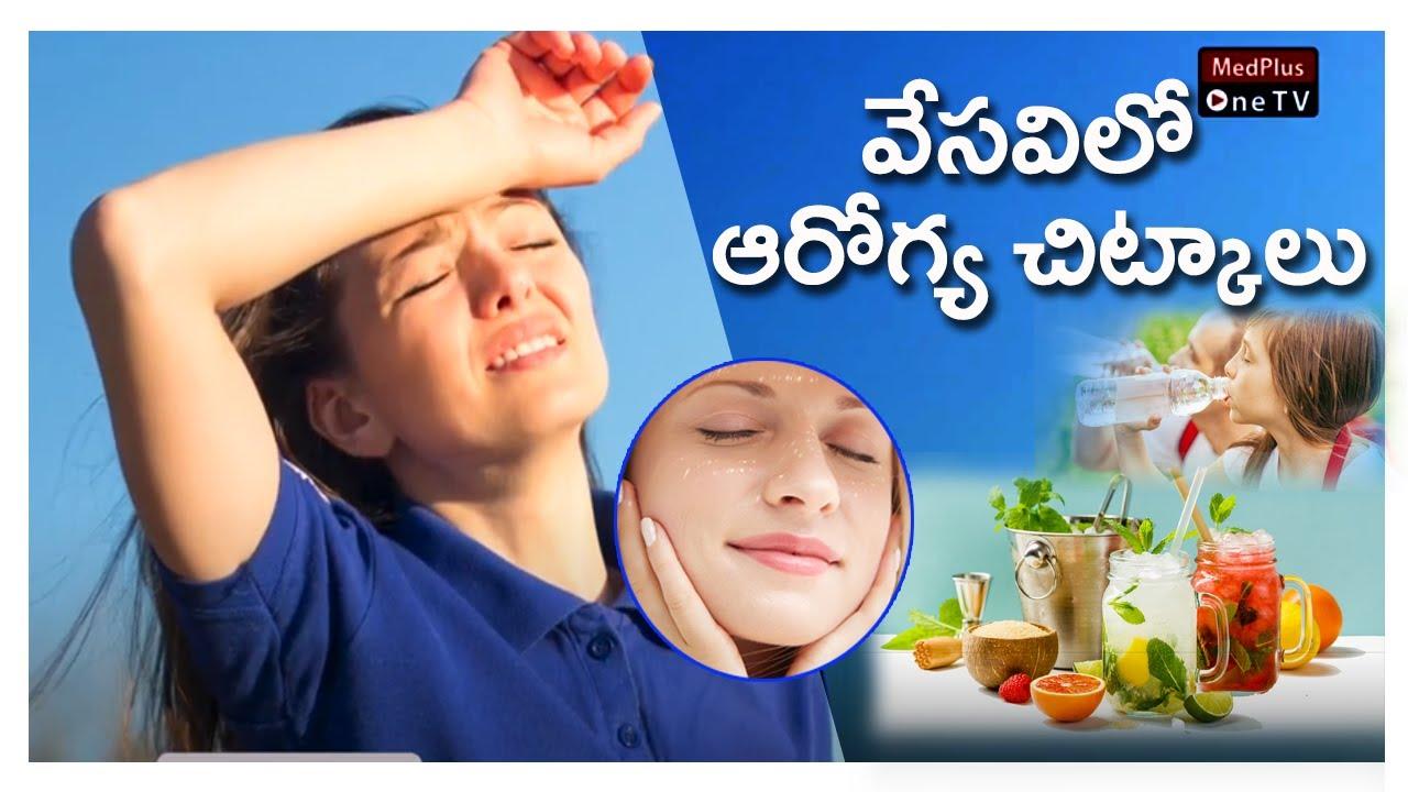 Summer Health Tips in Telugu | Summer Healthy Foods | Skin Care Tips | MedPlus One TV