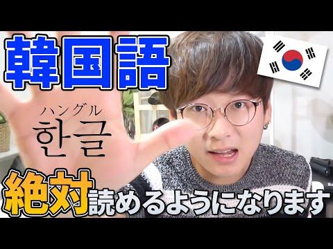 2時間で韓国語が必ず覚えられます!初心者必見!韓国語講座#2(検証済み)