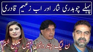 Will PMLN Able to Survive ? Kohenoor News