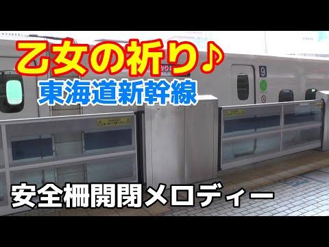 【乙女の祈り】東海道新幹線 東京駅 可動安全柵閉扉