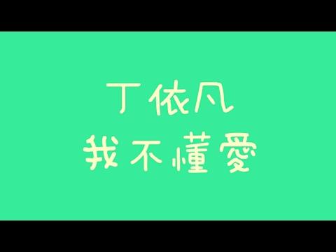 丁衣凡 - 我不懂愛【歌詞】