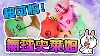 【史萊姆】#32 😱 爆炸史萊姆 😱 超舒壓 . . . 恩麻快嚇死了  | 풍선 슬라임 | Making  Slime with Balloons! 爆破氣球 | 爆裂新玩法 - 恩恩老師 thumbnail