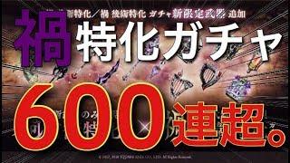 【シノアリス】禍特化ガチャ恐怖の全力600連!!!!排出率の参考にお使いください... thumbnail