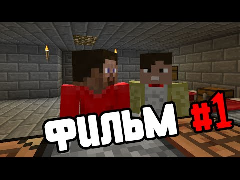 "Фильм #1 ""Зомби апокалипсис в Minecraft"""