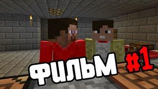 "видео: Фильм #1 ""Зомби апокалипсис в Minecraft"""
