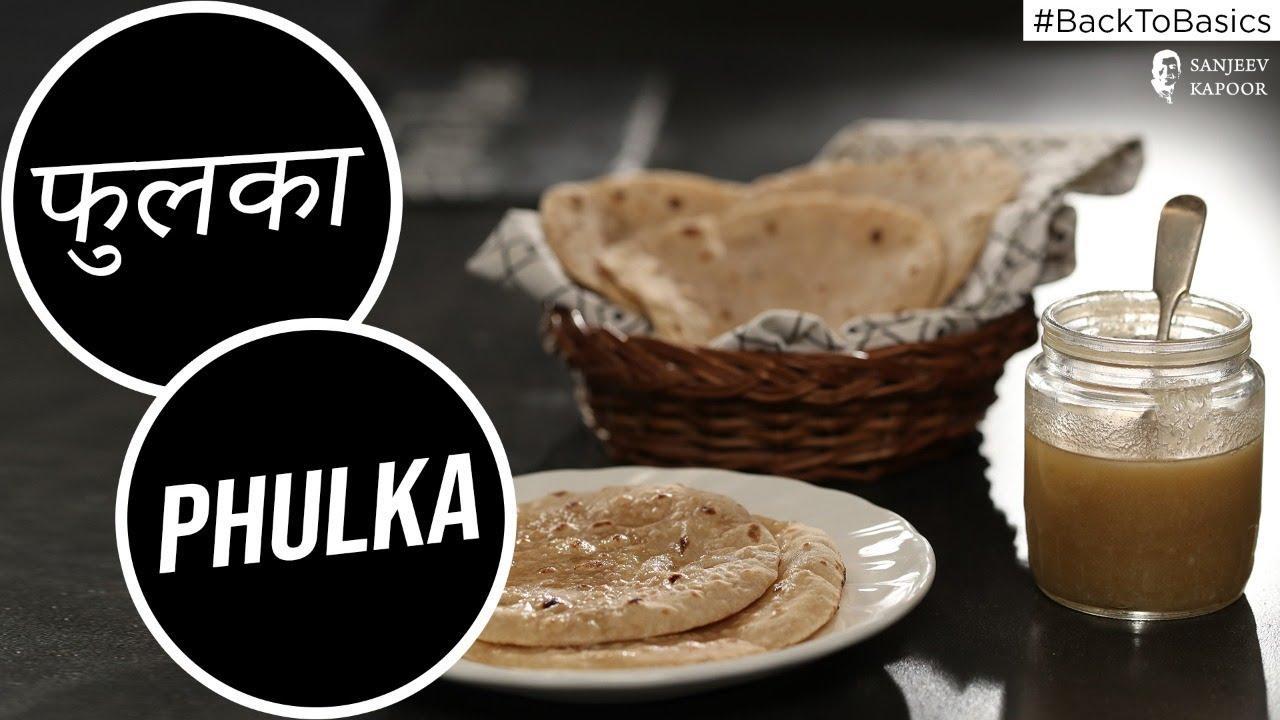 How to make Phulka   #BackToBasics   Sanjeev Kapoor Khazana