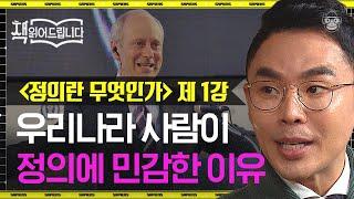 한국에서만 200만 부! 〈정의란 무엇인가〉 작가가 우…